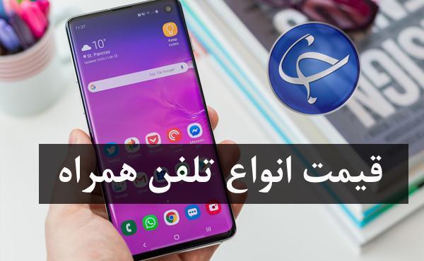 قیمت روز گوشی موبایل در 2 آذر
