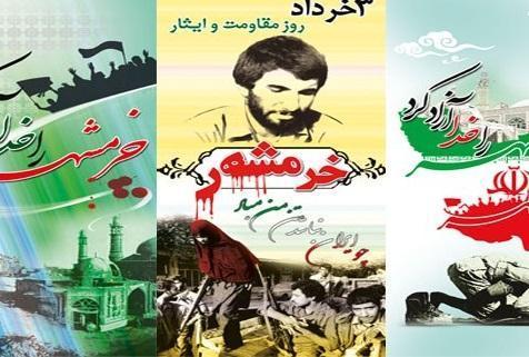 رمز پیروزی از صدر اسلام تا خرمشهر و تا فتح قدس