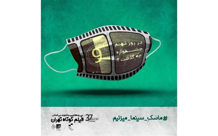 تقدیم دو نشست جشنواره فیلم کوتاه تهران به محمدرضا اصلانی و داریوش مهرجویی