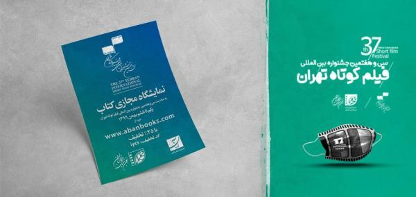 به مناسبت جشنواره سی و هفتم؛ نمایشگاه مجازی کتاب آبان با تخفیف برگزار می گردد
